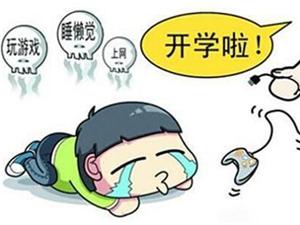 郑州思图励志: 孩子厌学问题, 一个办法搞定