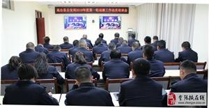 高台县公召开2018年度第一轮巡察工作动员培训会