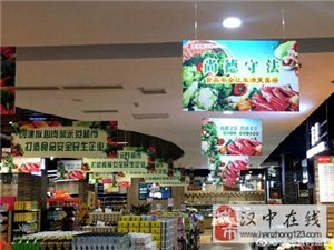 """汉中首批省级""""放心肉菜示范超市""""新鲜出炉"""