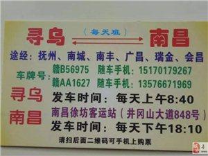 寻乌汽车站省市际班线名片,赶快告诉身边的亲属朋友,收藏备用!
