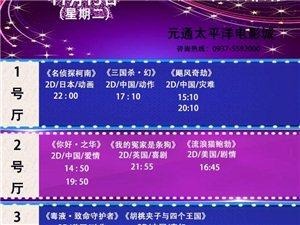 元通电影城11月13日影讯