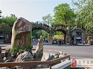 """驻马店市获""""2018年度中国十大最具活力休闲城市""""殊荣"""