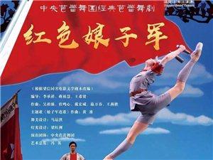 民族芭蕾的世纪精品:中央芭蕾舞团《红色娘子军》