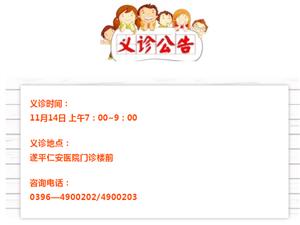 11月14日,遂平仁安医院等你来!!