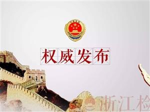 驻马店市国土资源局原副调研员杨耀建接受纪律审查和监察调查