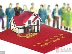 """农村的""""房产证""""来了,这4种情况的人拿不到证,快看看有你没?"""