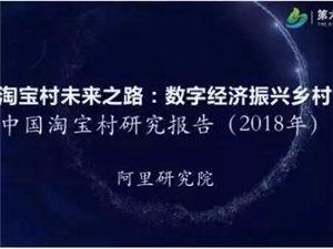 澳门太阳城平台这个村厉害了!大小电商100多家,刚刚入选2018年中国淘宝村