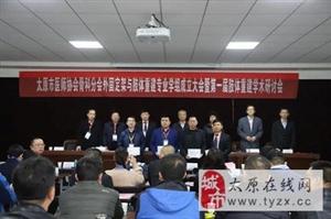 热烈祝贺太原市医师协会肢体重建学组落户长城骨伤手外科医院