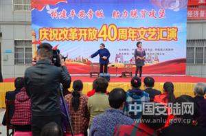 孛畈镇隆重举行庆祝改革开放40周年文艺汇演