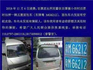 违法犯罪线索举报公告:寻找一辆车牌(粤MG6212)五菱面包车,希望广大人民群众提供报案线索!