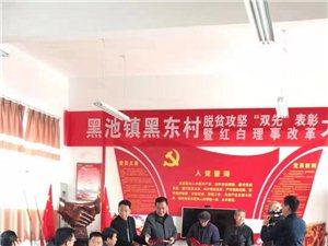 """合阳县政协召开包联村""""双先""""表彰暨红白理事会改革会议"""