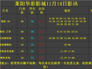 莱阳华彩国际影城2018年11月14日影讯