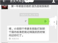 梅州(zhou)吉沃4S店欺(qi)詐售車,謊(huang)話連篇,毫無誠信,警惕(ti)!!!!!