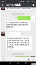 梅州吉沃4S店欺诈售车,谎话连篇,毫无诚信,警惕!!!!!