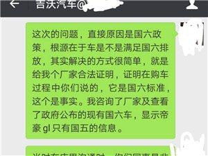 梅州吉沃4S店欺�p售�,�e��B篇,毫�o�\信,警惕!!!!!