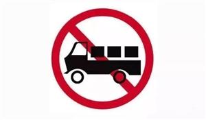 下周三起,郑州市区将全天禁行这类车,一定要注意!