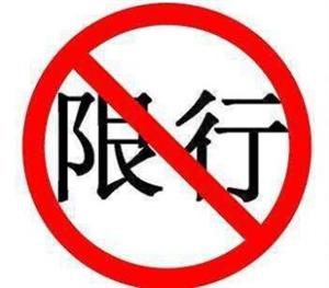 重要通告:�邑区11月15日起常态化限行!