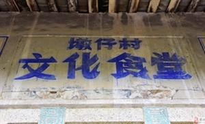 龙潭墩仔村的旧文化食堂
