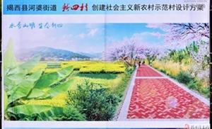 河婆这个新农村示范村的设计方案太漂亮了