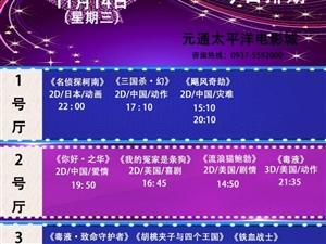 元通电影城11月14日影讯