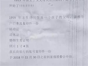 遂平县独生子女奖励扶助申报及年审工作,正在进行