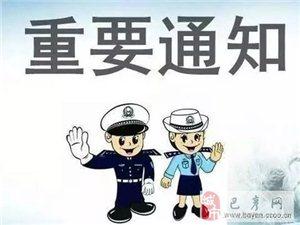 巴彦县公安局交通管理大队关于开展重点车辆驾驶人安全隐患清理的通告