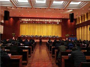 合阳县冬季大气污染防治综合治理攻坚行动启动