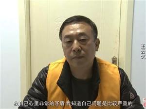 敢打彩票主意?!福彩中心4名原负责人忏悔视频曝光!
