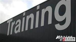 培训是最好的福利!