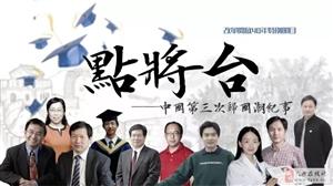 媒体报道‖凤凰卫视《中国第三次回国潮记事》―李玮