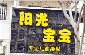"""阳光宝宝儿童摄影杯""""萌宝大赛"""""""