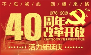 改革开放40周年有奖征文征集活动
