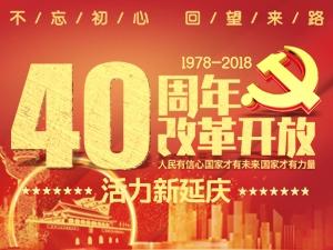 改革开放40年,延庆的变化