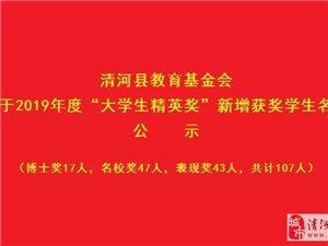"""清河县2019年度""""大学生精英奖""""新增获奖学生名单公示!"""