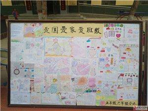 马关镇中心小学举办手抄报展评活动
