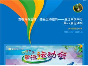 奏响青春旋律,感受运动激情——恩江中学举行第27届运动会