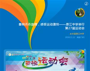 奏响青春旋律,感受运动激情――恩江中学举行第27届运动会