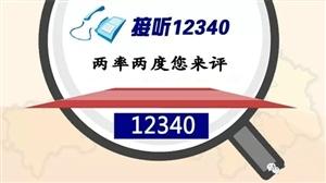 关注|029―12340来电话了,旬阳县市场监管局诚邀您为旬阳点赞!