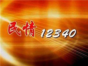 关注 029―12340来电话了,旬阳县市场监管局诚邀您为旬阳点赞!