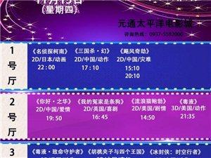 元通电影城11月15日影讯