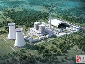 滑县集中供暖更近一步,热电厂开工啦!