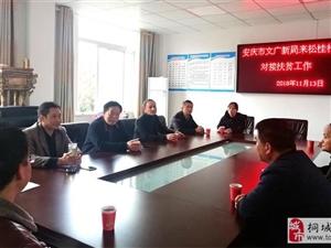 安庆文广新局包户帮扶干部到松桂村访贫问苦