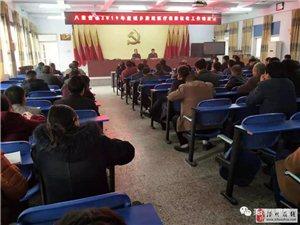 滑县八里营镇召开2019年度城乡居民医疗保险征收工作动员会