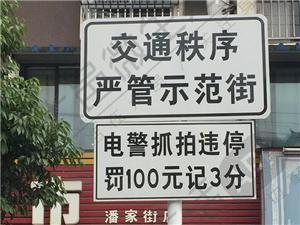 从今天起,大邑这3条路段,停车超过1分钟就要被扣3分罚100元!
