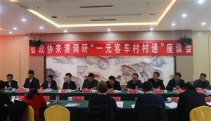 """省政协调研组来潢调研""""一元客车村村通""""工作"""
