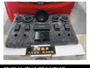 忻州汽车音响改装 太原朗声大众辉昂改装丹麦丹拿272