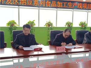 合阳利健生物科技有限公司与合阳经开区签订项目合同