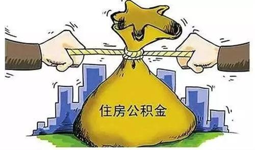 儋州6名职工骗取住房公积金,伪造租房合同被识破
