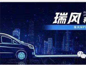 瑞风M4自动行政版即将在泸州蓝茂4s店上市