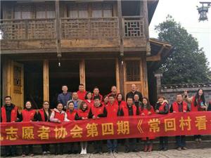正规博彩官方网址县志愿者协会又新创一公益活动项目《常回村看看》